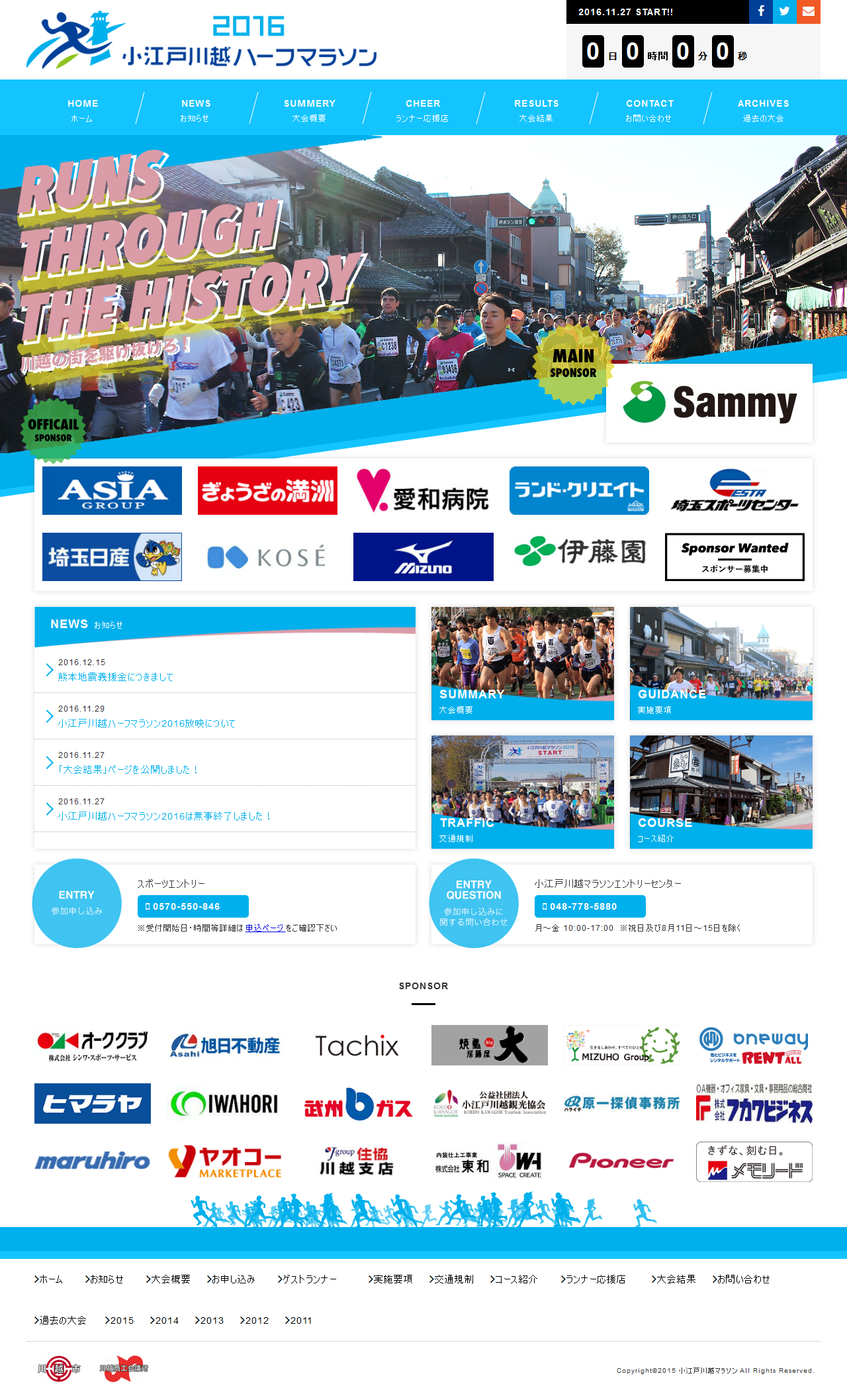 小江戸川越ハーフマラソン様公式ホームページ_PC表示