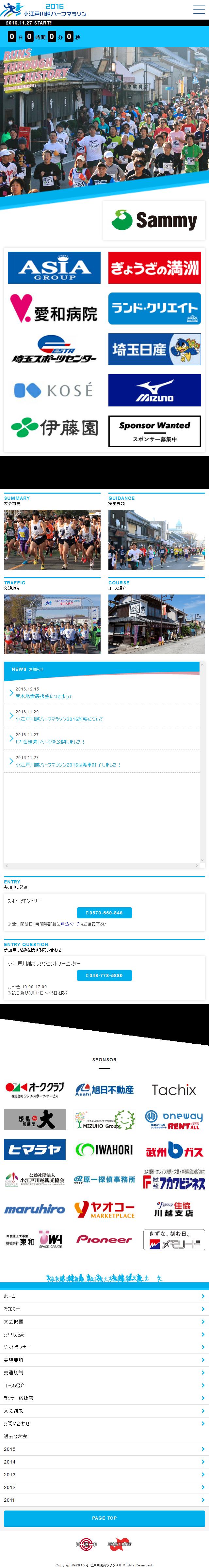 小江戸川越ハーフマラソン様公式ホームページ_スマホ表示