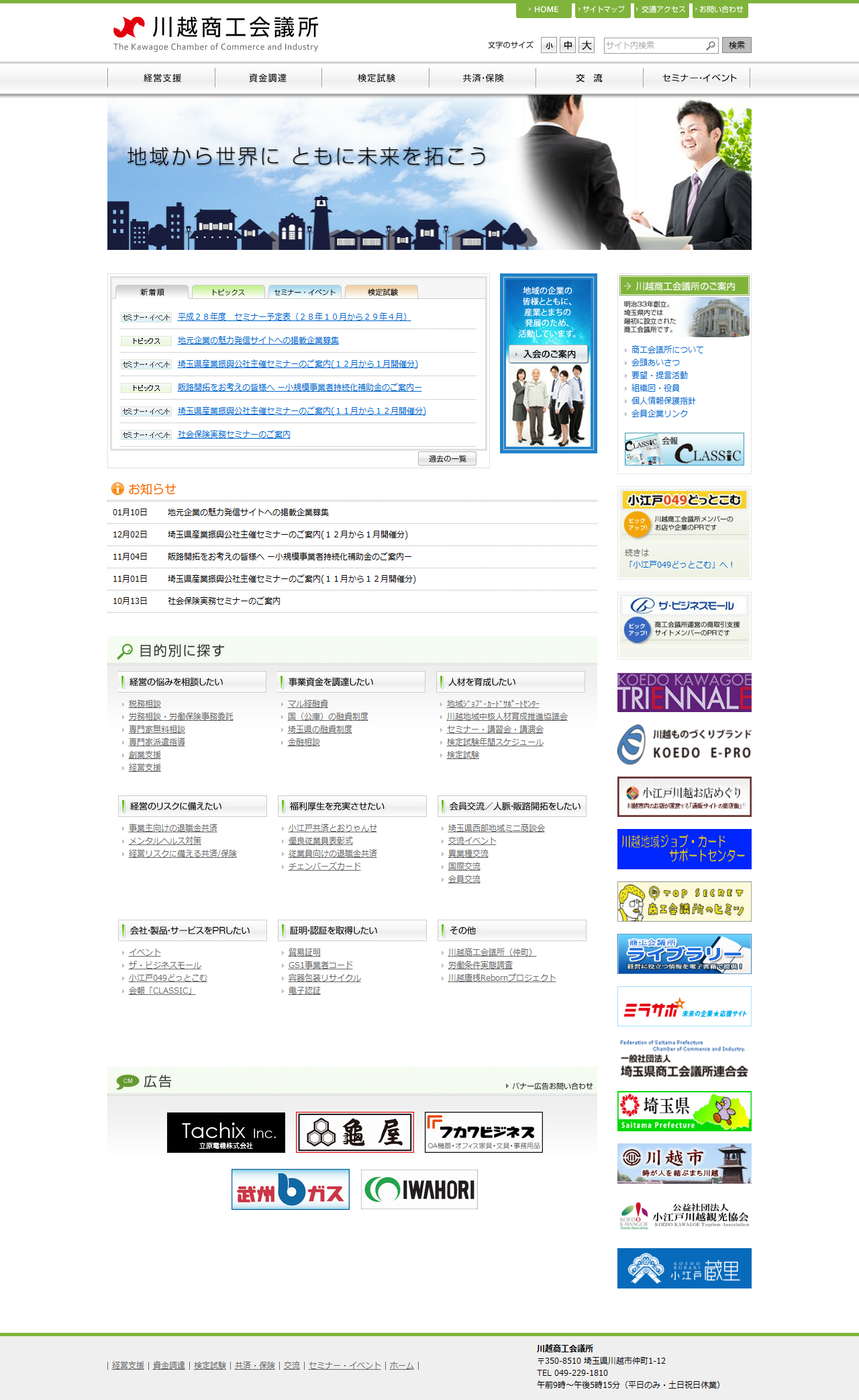 川越商工会議所様公式ホームページ