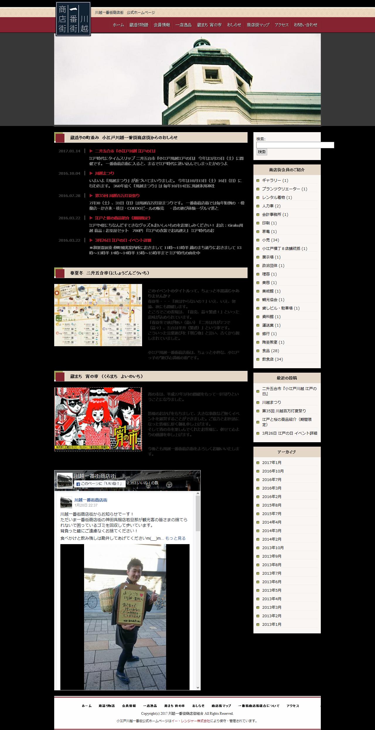 川越市一番街商店街様公式ホームページ