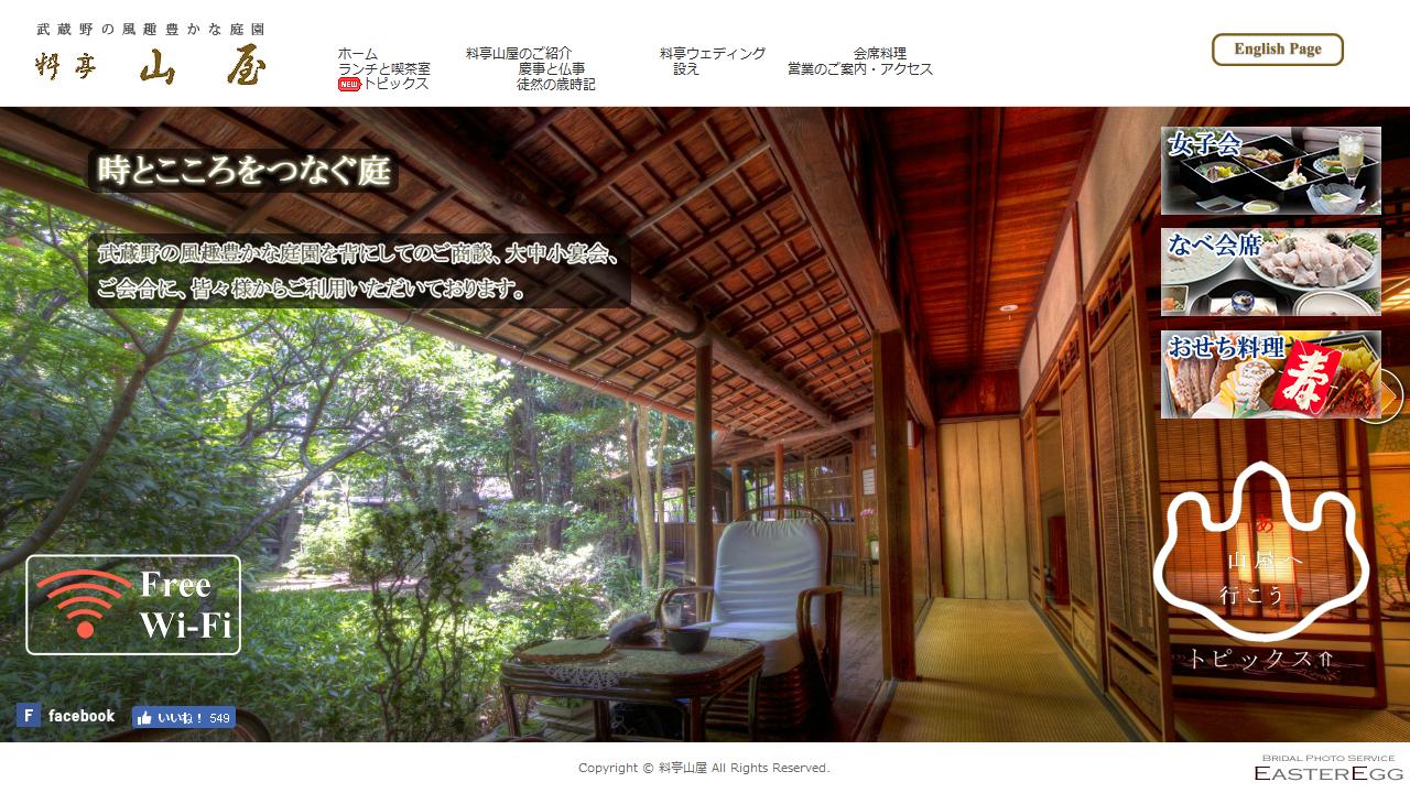 料亭山屋様公式ホームページ
