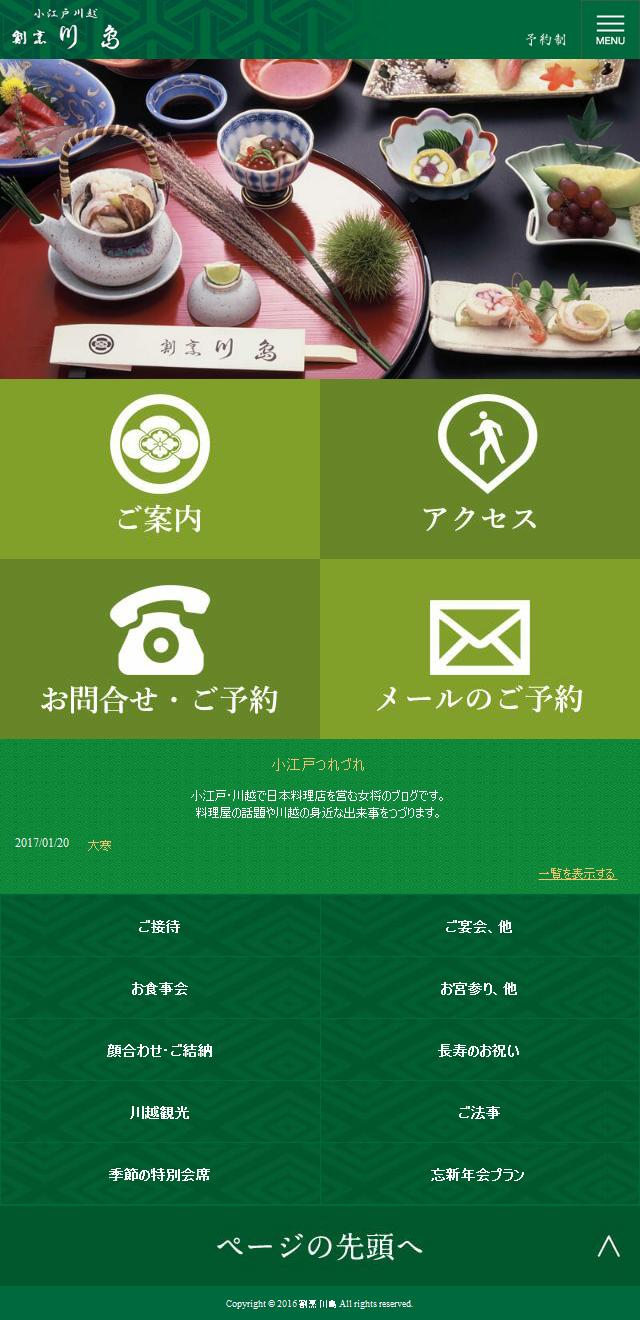 割烹川島様公式ホームページ_スマホ表示