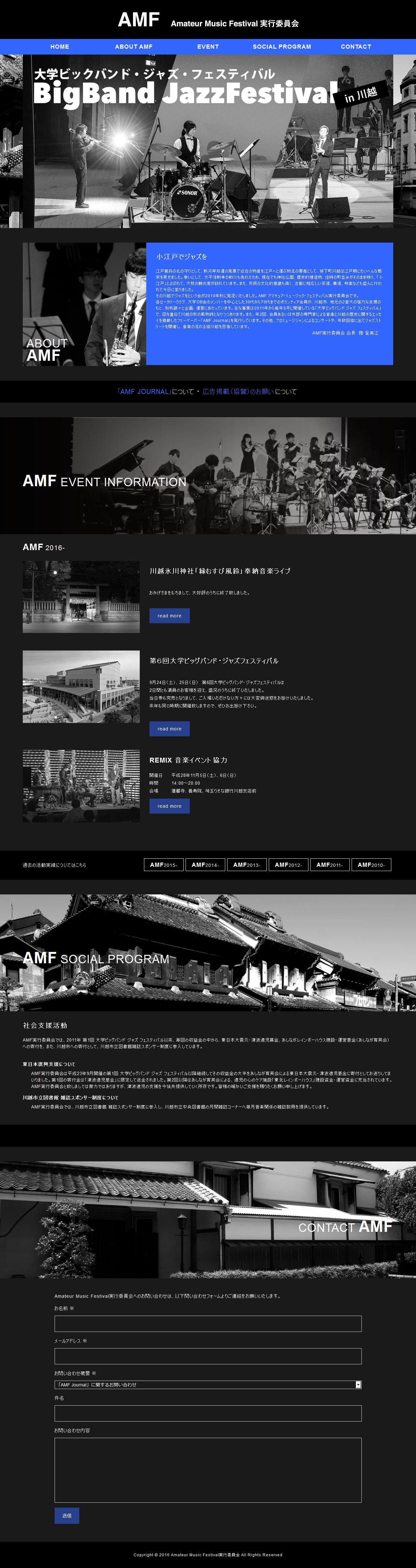アマチュアミュージックフェスティバル実行委員会様公式ホームページ_PC表示