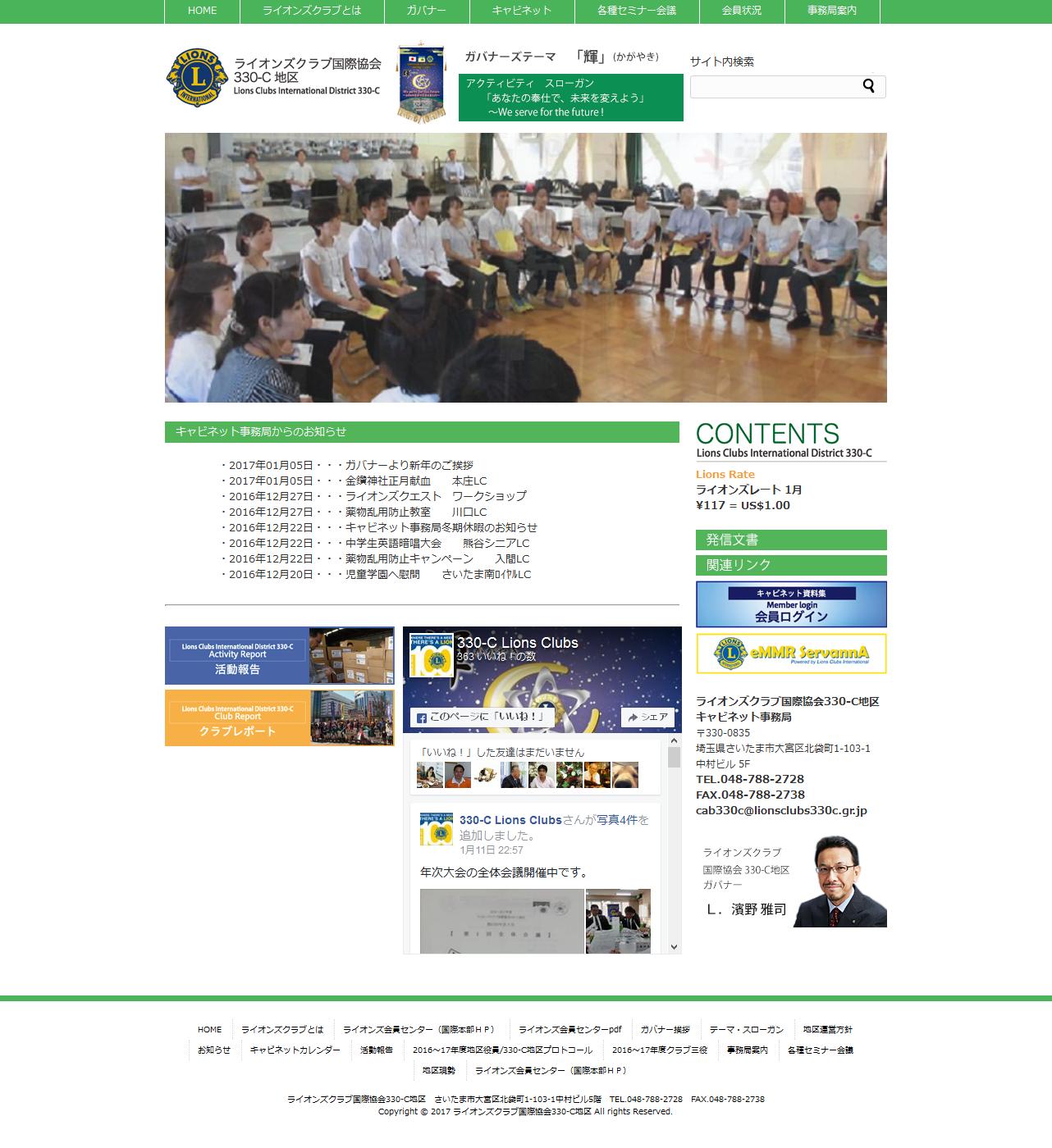ライオンズクラブ国際協会330C地区様ホームページ_PC表示