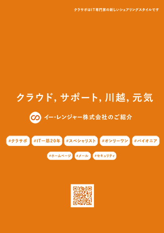 イーレンジャー・会社紹介