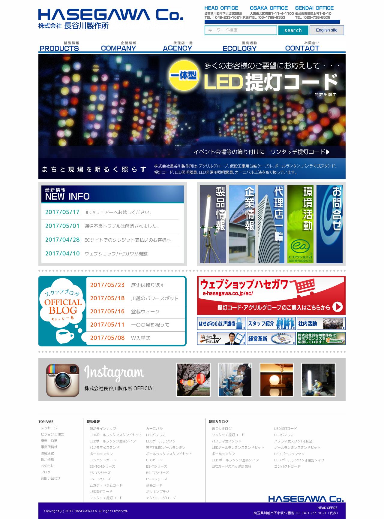 長谷川製作所様ホームページ事例:イーレンジャー株式会社