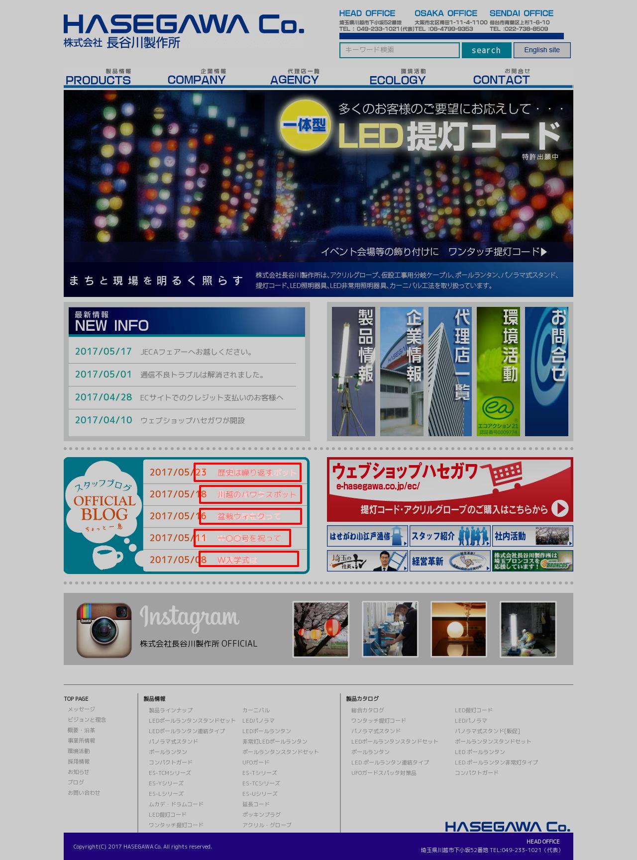 ホームページの改ざん検知事例:イーレンジャー株式会社