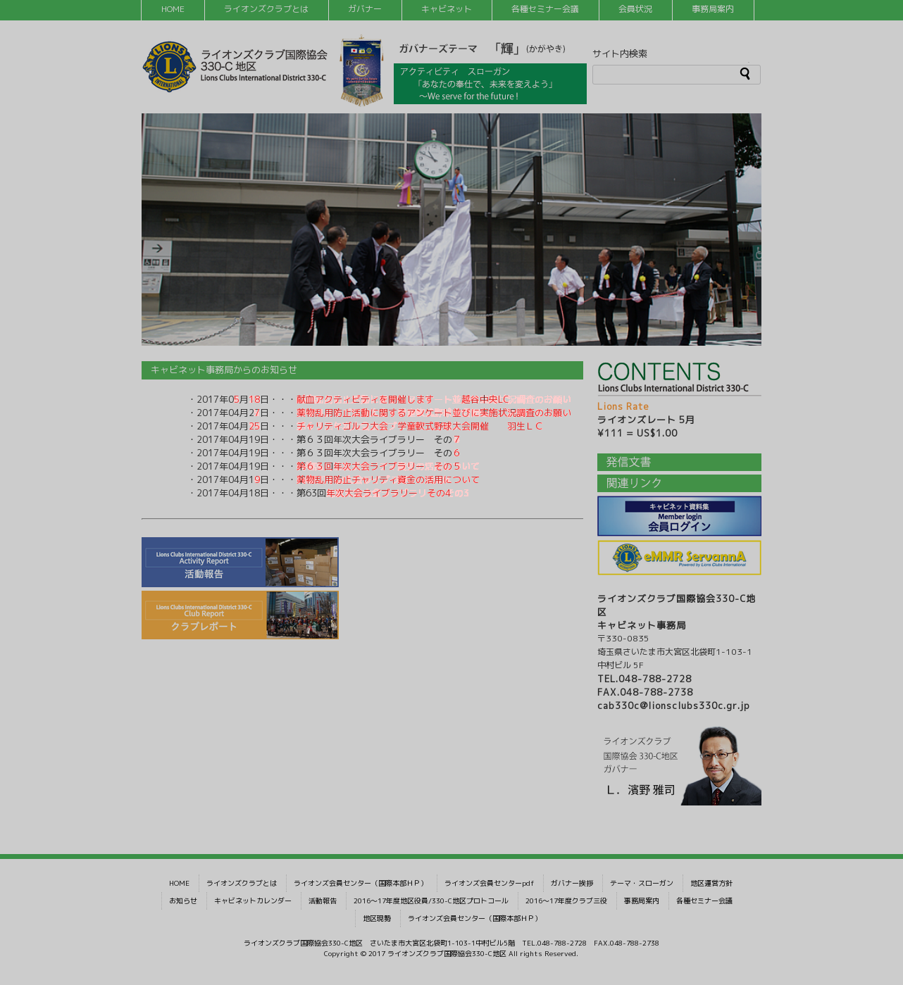 ホームページの改ざん検知:イーレンジャー株式会社