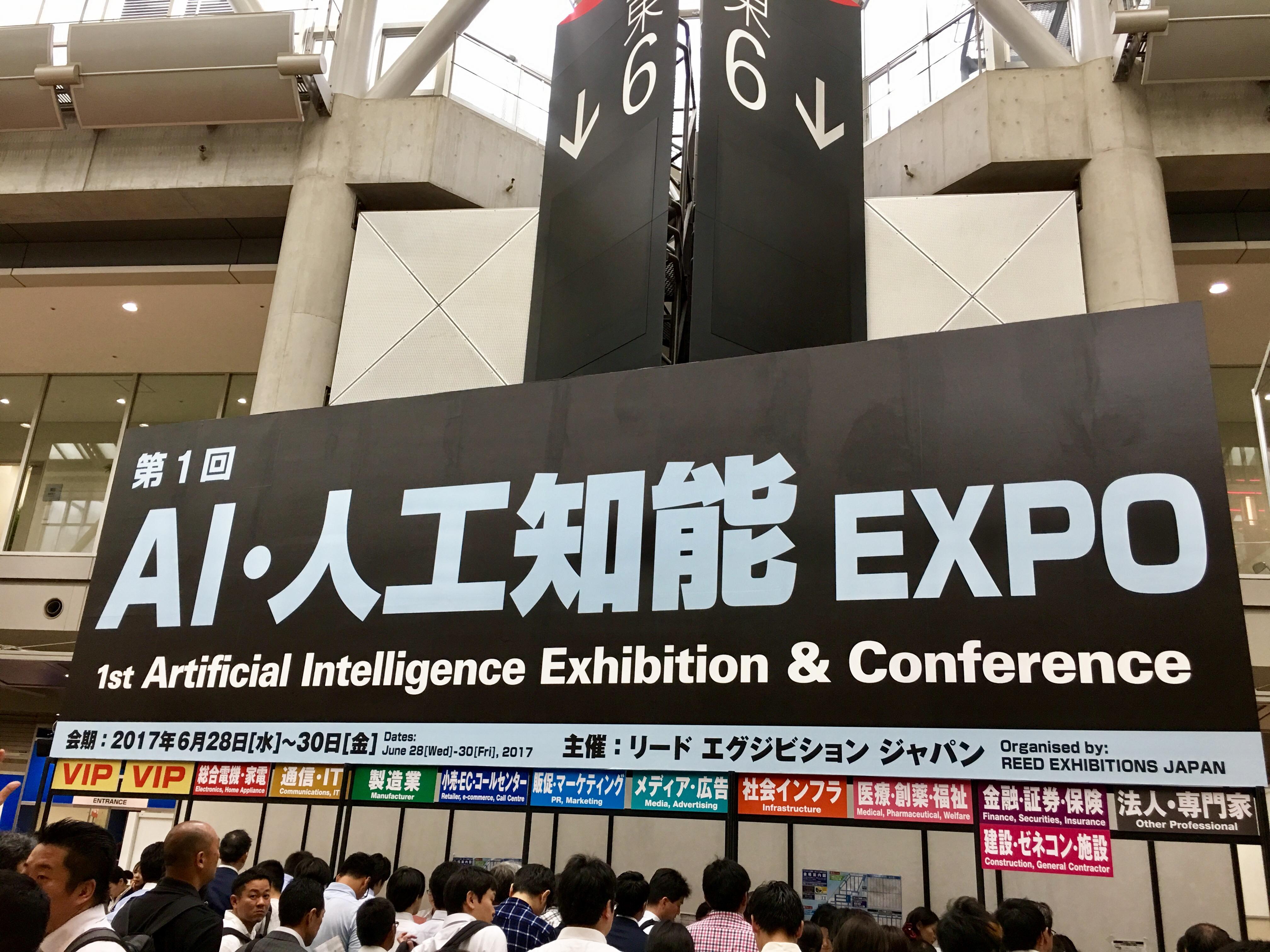 AI人工知能Expo イーレンジャー株式会社