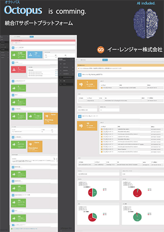 統合IT管理システム・オクトパス イー・レンジャー株式会社