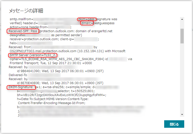 Office365でSPFとDKIMの確認 イー・レンジャー株式会社