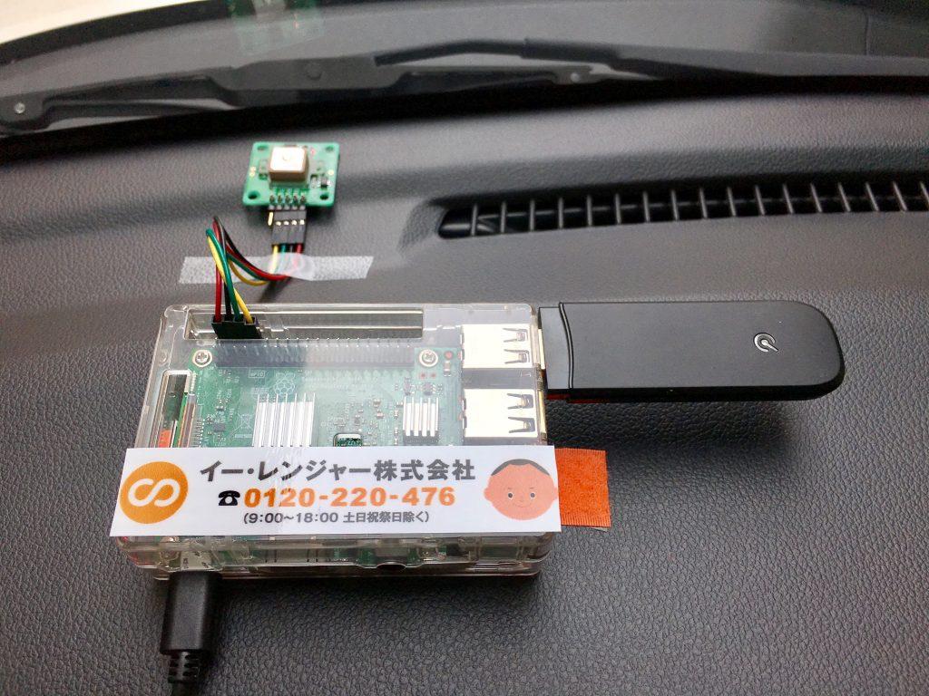 ラズベリーパイ3 SORACOM Ambient でGPSロガーを作る:車装着 イー・レンジャー株式会社