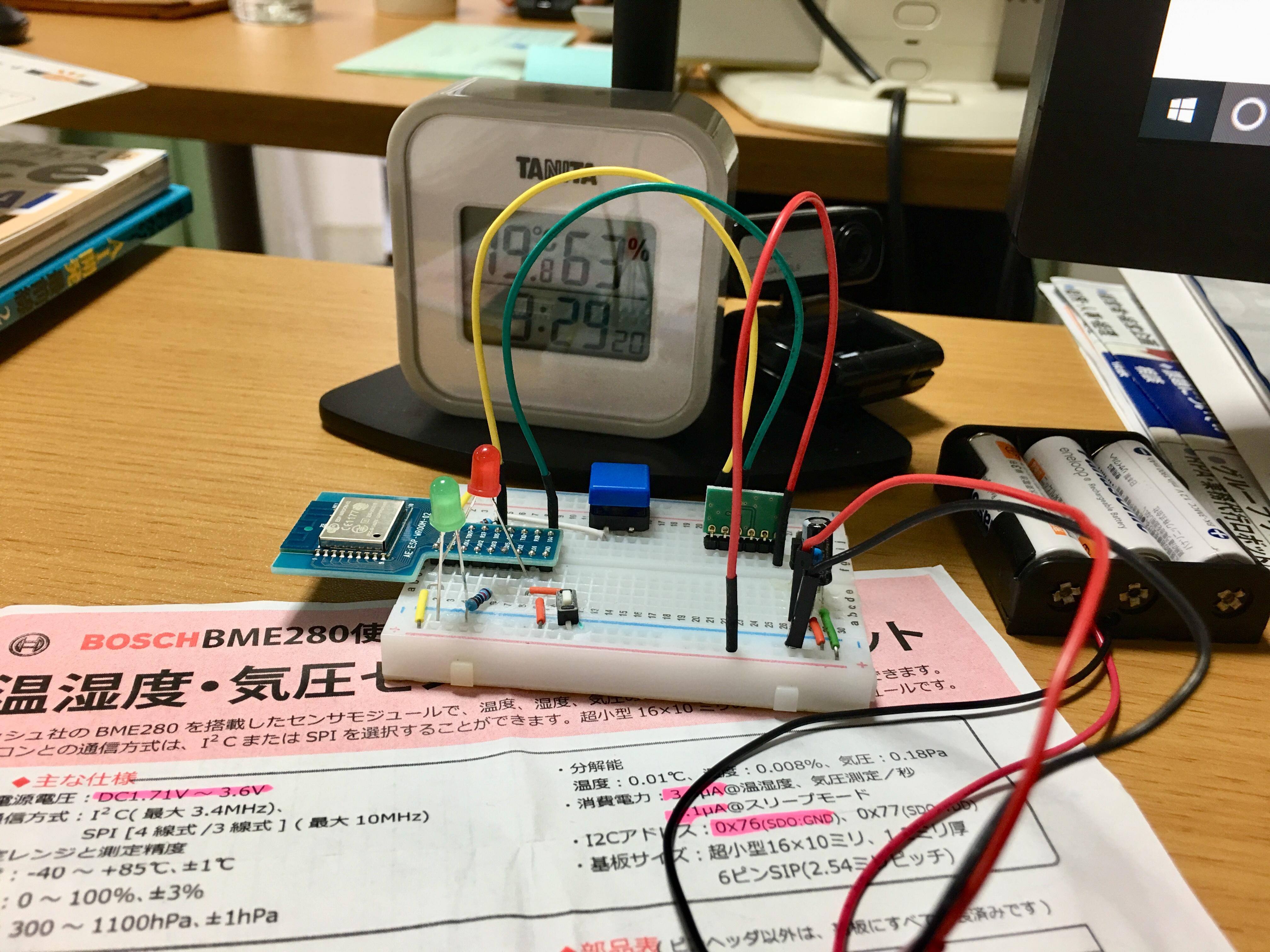ESP-WROOM-02とBME280でとことん長持ちするセンサーをつくる イー・レンジャー株式会社