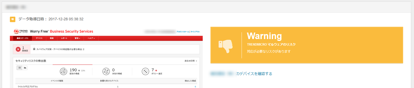 オクトパス画面 ウィルス対策ソフトNG イー・レンジャー株式会社