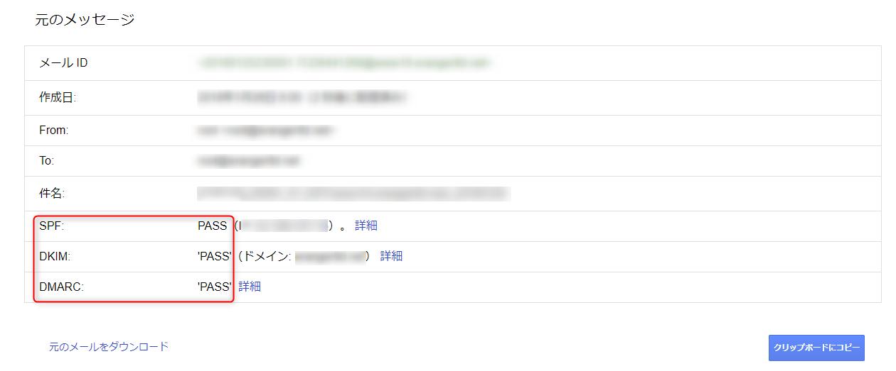 Gmailのメッセージソース イー・レンジャー株式会社