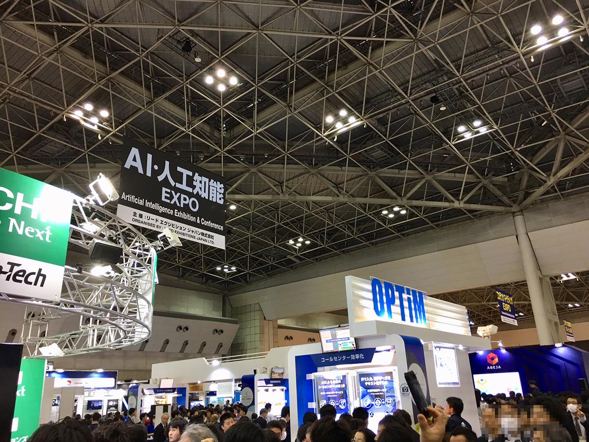第2回AIエキスポ イー・レンジャー株式会社