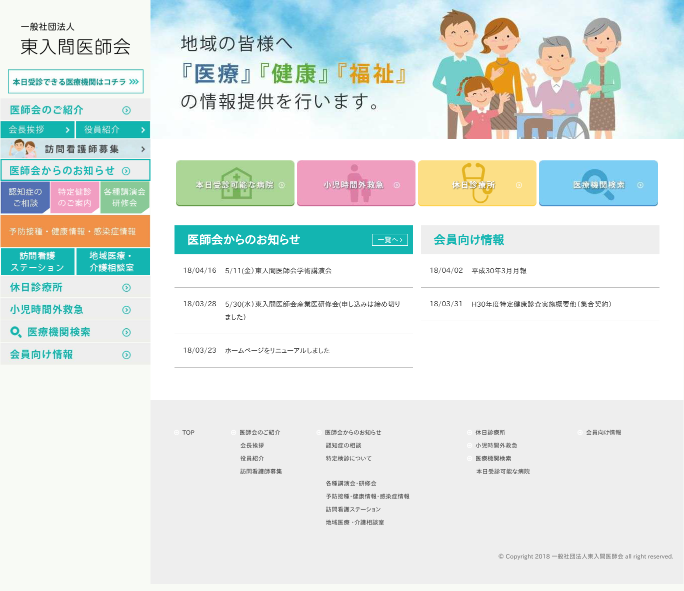 (一社)東入間医師会様ホームページ イー・レンジャー株式会社