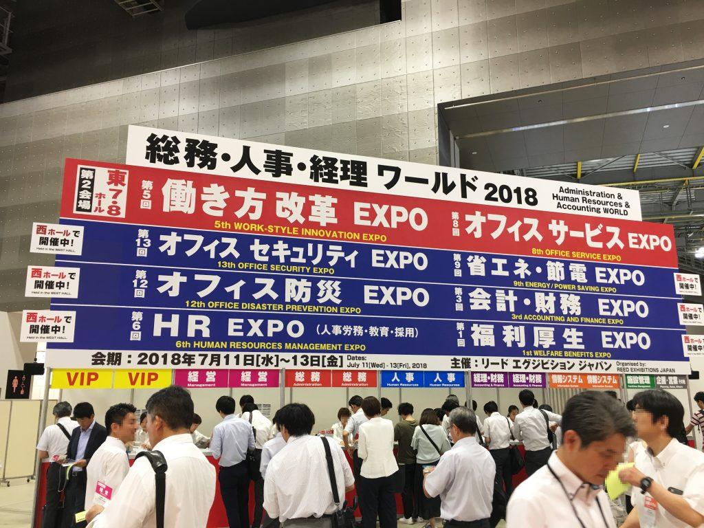 働き方改革Expo 2018 イー・レンジャー株式会社