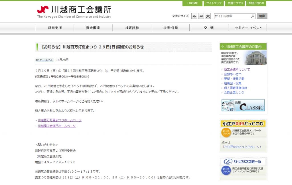川越商工会議所 百万灯祭り お知らせページ