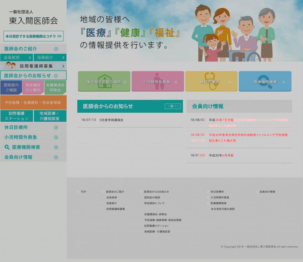 東入間医師会様ホームページの差分 イー・レンジャー株式会社