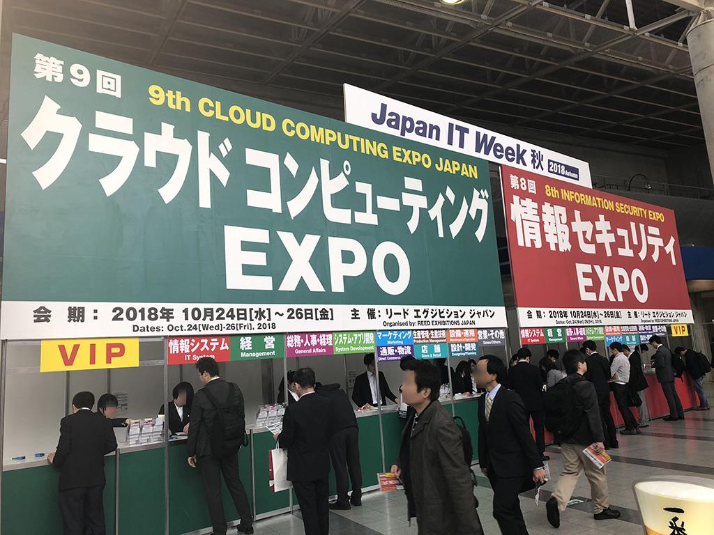 Japan IT week 秋 イー・レンジャー株式会社