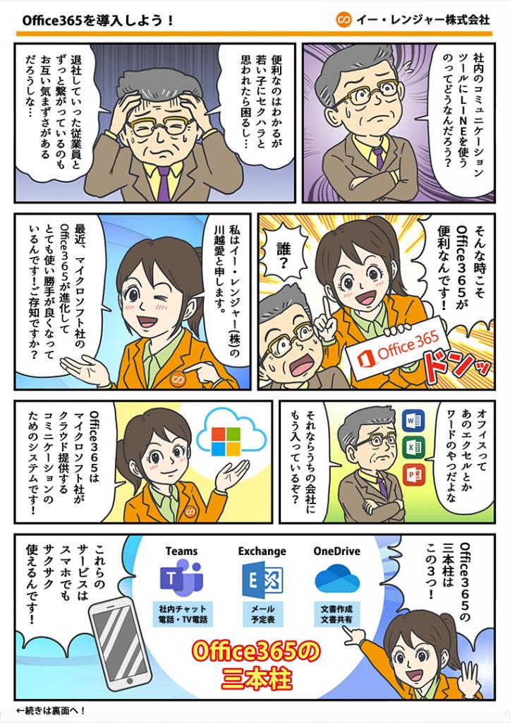 office365を使おう(ページ1)