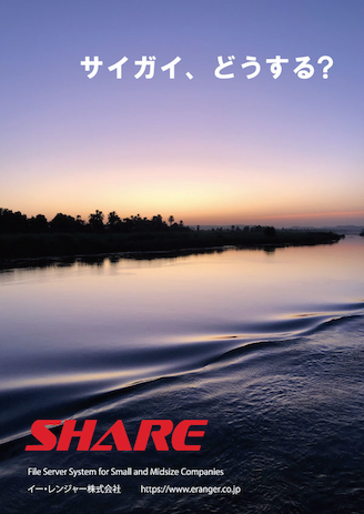 Share バックアップにこだわった低価格ファイルサーバー イー・レンジャー株式会社