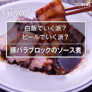 豚バラブロックのソース煮