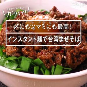 インスタント麺で台湾まぜそば