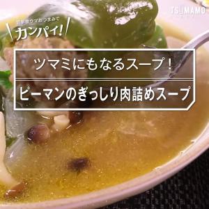 ピーマンのぎっしり肉詰めスープ