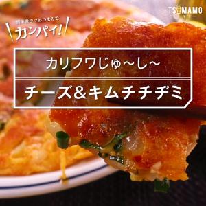 チーズ&キムチチヂミ