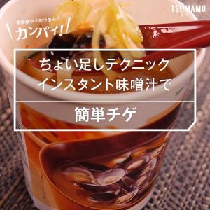 インスタント味噌汁で簡単チゲ