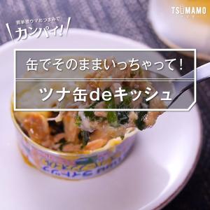 ツナ缶deキッシュ