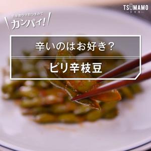 ピリ辛枝豆