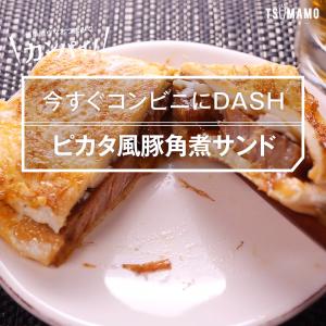 ピカタ風豚角煮サンド