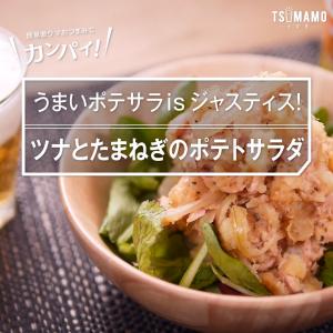 ツナと玉ねぎのポテトサラダ