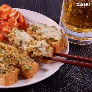 味噌&キムチチーズの厚揚げ田楽