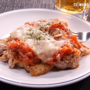 とろーりチーズのイタリアンチキン