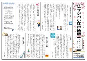 はせがわ小江戸通信110号が発行されました。