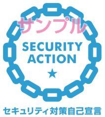 IPAの中小企業セキュリティアクションを宣言