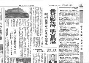 日刊工業新聞(8/23)に掲載されました