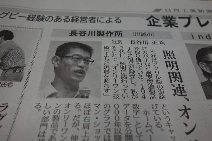 日刊工業新聞18_07_27