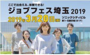 ジョブフェスタ埼玉2019