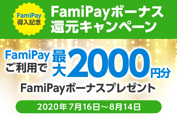 FamiPay導入記念!FamiPayボーナスプレゼント