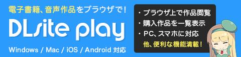 ディーエルサイト専用Webアプリ DLsite Play リリース!