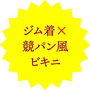 ジム着×競パン風ビキニ