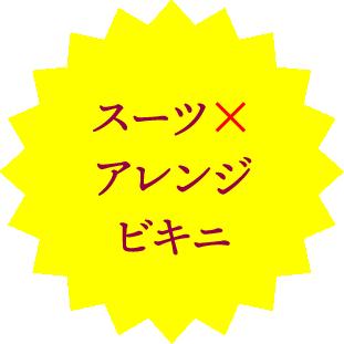 スーツ×アレンジビキニ
