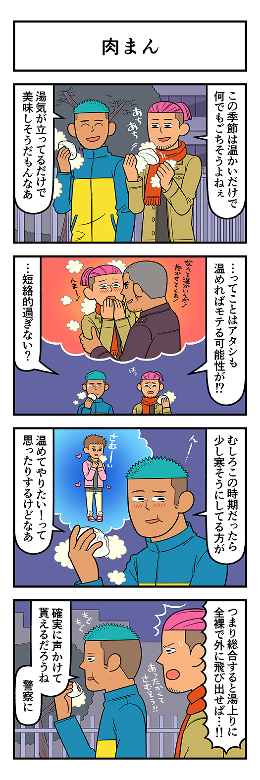 Pickles! Vol.08