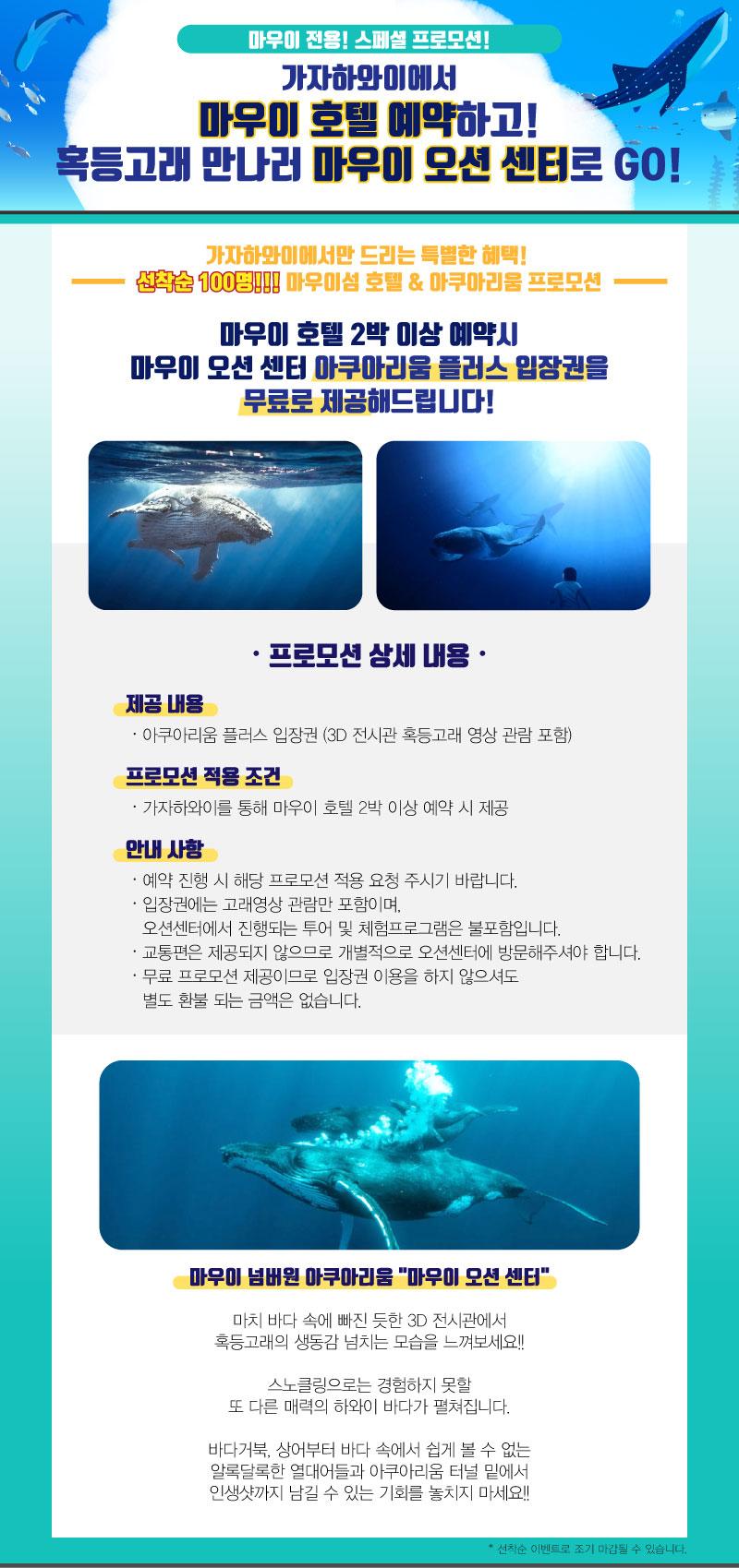 마우이 호텔 2박 예약시 마우이 오션 센터 아쿠아리움 플러스 입장권 무료 증정!