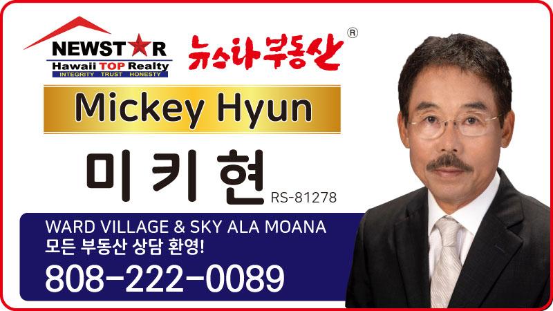 뉴스타 부동산 미키현 중개인